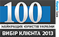 Olga Dmitrieva, Advocate, Managing Partner Dmitrieva & Partners Law Firm, was included in the list TOP-100 of the best lawyers of Ukraineb