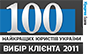 Olga Dmitrieva, Advocate, Managing Partner Dmitrieva & Partners Law Firm, was included in the list TOP-100 of the best lawyers of Ukraine