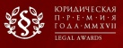 "Dmitrieva & Partners has been recognized as a finalist of ""Legal Award-2016"" in the category ""Law Firm of the Year in Respect of Compliance"""