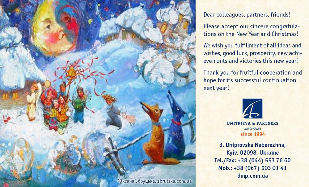 Merry Christmas & Happy New Year! - Dmitrieva and partners