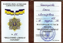 "Order of Ukrainian National Advocates' Association ""The outstanding attorney of Ukraine""."