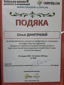 Award for a weighty contribution to development of the professional capacity of young lawyers, attorneys-at-law, legal practice of Ukraine and active  participation in the course «LEADERSHIP IN LAW» as a lecturer