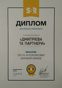 "The law firm ""Dmitrieva& Partners"" is located in the rating of ""TOP-10 outsourcing companies of Ukraine"""