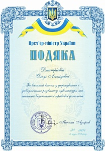 "Gratitude of the Prime-Minister of Ukraine Mykola Azarov  ""For essential contribute in formation assurance of advocacy and free legal assistance system development""."