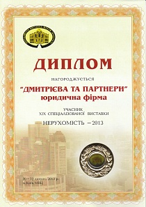 The Diploma of the Winner of a contest «Recognition - 2004» in the nomination «The best law company in the real estate market of Ukraine - 2004»