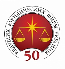 "The company was repeatedly among 50 leading law firms of Ukraine and ""The Bronze League"""
