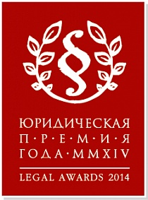 "The managing partner of the law company ""Dmitrieva and partners"" has entered into staff of the finalists of ""Legal award 2014"""