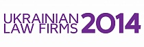 "«Ukrainian Law Firms 2014"" recommends law firm ""Dmitrieva&Partners»"